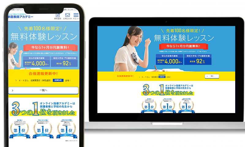 熊本 株式会社九州教育研修センター様 家庭教師アカデミー ホームページ制作